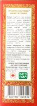 Фиточай Літаюча ластівка Имбирь 20 x 3 г (4820166090549) - изображение 4