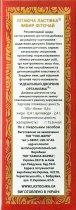 Фиточай Літаюча ластівка Имбирь 20 x 3 г (4820166090549) - изображение 5