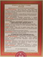 Фиточай Літаюча ластівка Земляника 20 x 3 г (4820166090235) - изображение 3