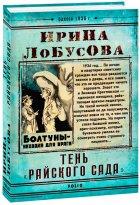 Тень Райского сада - Лобусова Ирина (9789660382800) - изображение 1
