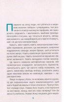 Тіні наших побачень - Байдак Іван (9789669420015) - зображення 3
