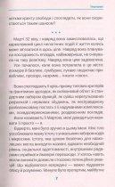 Тіні наших побачень - Байдак Іван (9789669420015) - зображення 4