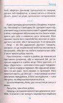 Тіні наших побачень - Байдак Іван (9789669420015) - зображення 6