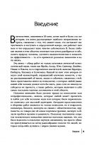 50 великих книг по психологии - Батлер-Боудон Том (9786177764563) - изображение 7