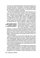 50 великих книг по психологии - Батлер-Боудон Том (9786177764563) - изображение 10