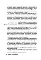 50 великих книг по психологии - Батлер-Боудон Том (9786177764563) - изображение 12