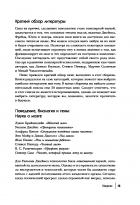 50 великих книг по психологии - Батлер-Боудон Том (9786177764563) - изображение 13