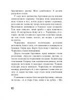 Дім, у якому жевріє світло - Ельчін Сафарлі (9786177764266) - изображение 10