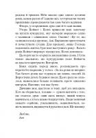Дім, у якому жевріє світло - Ельчін Сафарлі (9786177764266) - изображение 16