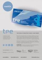Перчатки одноразовые голубые ТПЕ, 200 шт/уп, Mediok, M - изображение 3