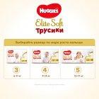 Трусики-подгузники Huggies Elite Soft Pants 4 (L) 84 шт (5029053547107) - изображение 10