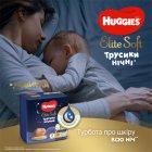 Трусики-подгузники Huggies Elite Soft Overnites 4 (9-14кг) 19 шт (5029053548166) - изображение 3