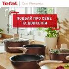 Сотейник Tefal Eco Respect 24 см с крышкой (G2543202) - изображение 2