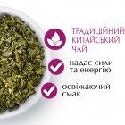 Чай зеленый крупнолистовой Curtis China Gun Powder 250 г (4823063702874) - изображение 4