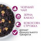 Чай Curtis черный крупнолистовой Chocolate Mystery со вкусом трюфеля 250 г (4823063702911) - изображение 4