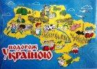 Гра ходилка Подорож Україною (укр/рос), Strateg (30457) - изображение 1