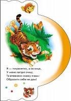 У зоопарку (укр), картонні книжки для малюків із серії Моя перша книжка, Ранок (М305014У) - зображення 3