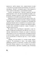 Я хочу додому - Ельчін Сафарлі (9786177764259) - изображение 6