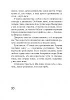 Я хочу додому - Ельчін Сафарлі (9786177764259) - изображение 10