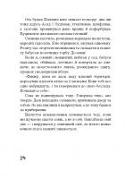 Я хочу додому - Ельчін Сафарлі (9786177764259) - изображение 14