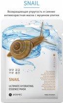 Ежедневная увлажняющая маска с муцином улитки Jkosmec Snail Ultimate Hydrating Essence Mask 28 мл (8809540516796) - изображение 2