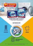 Таблетки Calgon 3 в 1 30 шт (5011417544150) - изображение 2