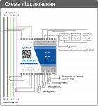WiFi лічильник електроенергії Баклер ТОР-323-Т01 100мА трансформатори струму - зображення 5