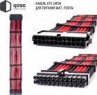 Набір кабелів QUBE для блоку живлення 1*24P MB, 1*4+4P CPU,2*6+2P VGA Black-Red (QBWSET24P8P2x8PBR) - зображення 3