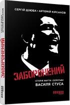 Заборонений - Сергій Дзюба, Артемій Кірсанов (9786170956330) - изображение 1
