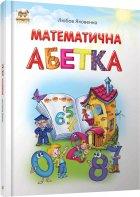 Математична абетка - Яковенко Л.В. (9786176954262) - изображение 1