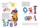 Математична абетка - Яковенко Л.В. (9786176954262) - изображение 2