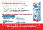 Дезінфікувальний засіб антисептик Олсепт Allsept 75 для зовнішнього застосування 50 мл (4820022242655) - зображення 6