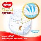 Трусики-подгузники Huggies Elite Soft Pants 4 (L) Giga 56 шт (5029053548340) - изображение 4