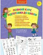 Повний курс підготовки до школи - Колектив авторів (9786177660995) - изображение 1