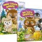 """Комплект із 2 книг-картонок з трьома парами """"оченят"""". Чини тільки добре!, Що їдять звірята? (9789664691175) - изображение 1"""