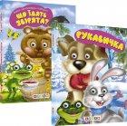 """Комплект із 2 книг-картонок з трьома парами """"оченят"""". Рукавичка, Що їдять звірята? (9789664692479) - изображение 1"""