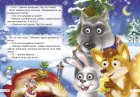 """Комплект із 3 книг-картонок з трьома парами """"оченят"""". Ввічливі слова, Лисичка-сестричка і сірий вовк, Рукавичка (9789664692226) - изображение 3"""