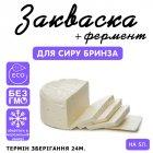 Закваска Cheese master для сыра Брынза на 5л молока - изображение 4