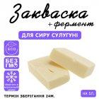 Закваска Cheese master для сыра Сулугуни на 5л молока - изображение 6