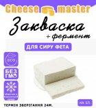 Закваска Cheese master для сыра Фета на 5л молока - изображение 1