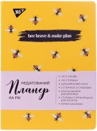 Планер недатированный Yes Bee Brave 197 x 145 мм 192 страниц Pattern (151662) - изображение 2
