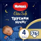 Трусики-подгузники Huggies Elite Soft Overnites 4 (9-14 кг) 76 шт (5029054568958) - изображение 1