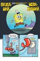 Комікс TUOS Comics Губка Боб. Підводні гуморески - зображення 2