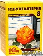 1С:Бухгалтерия 8 для Украины. Базовая версия - изображение 1