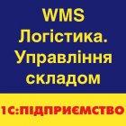 WMS Логістика. Управління складом, клієнтська ліцензія на 20 радіотерміналів - зображення 1