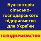 1С:Підприємство 8. Управління сільськогосподарським підприємством для України. Ліцензія для ноутбука - зображення 1