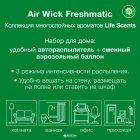 Автоматический освежитель воздуха Air Wick Freshmatic Life Scents Королевский десерт (5900627060348_4002448109464) - изображение 2