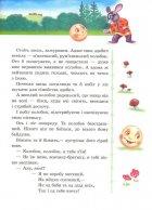 """Збірка казок """"Казки для малят"""" (9789669137968) - изображение 3"""