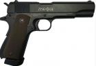 Пистолет пневматический Zbroia M-1911 Blowback 4.5 mm (Z27.24.002) - изображение 1