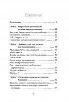 Генетика на завтрак. Научные лайфхаки для повседневной жизни - Модер Мартин (9786177561544) - изображение 3